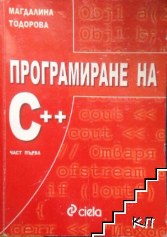 Програмиране на С++. Част 1