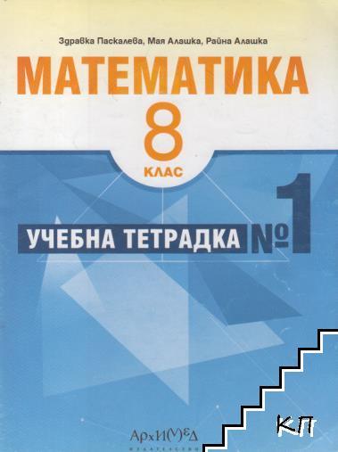 Учебна тетрадка по математика за 8. клас. № 1-2