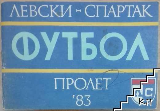Левски-Спартак. Футбол. Пролет '83