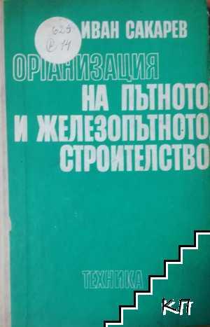 Организация на пътното и железопътното строителство