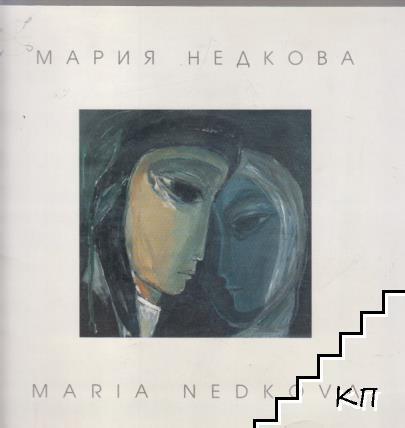 Мария Недкова / Maria Nedкova
