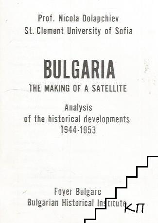 Bulgaria: The making of a satellite