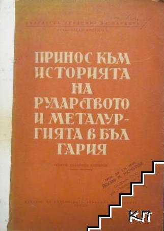 Принос към историята на рударството и металургията в България