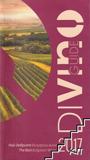 DiVino Guide 2017: Най-добрите български вина