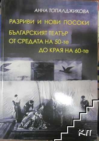 Разриви и нови посоки. Българският театър от средата на 50-те до края на 60-те