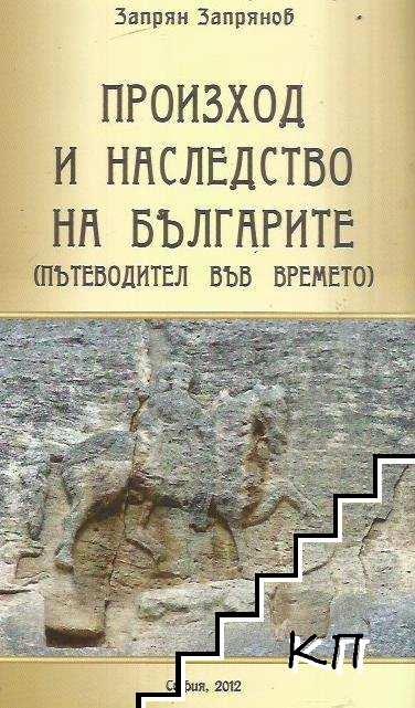 Произход и наследство на българите