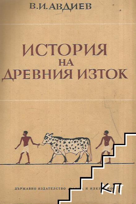 История на Древния изток / История на Древна Гърция