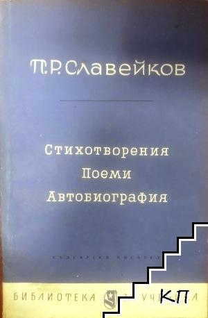 Стихотворения. Поеми. Автобиография