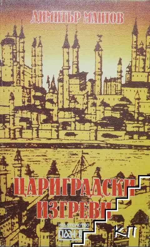 Цариградски изгреви. Броени дни от живота на П. Р. Славейков