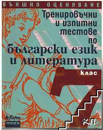 Тренировъчни и изпитни тестове по български език и литература за 7. клас