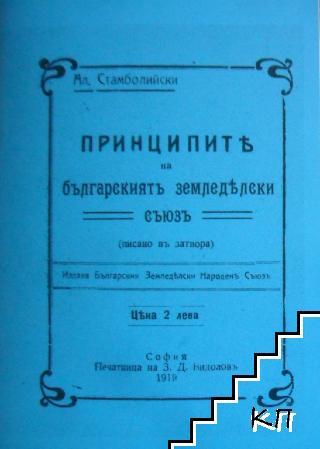 Принципите на Българскиятъ земеделски съюзъ