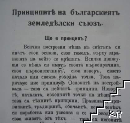 Принципите на Българскиятъ земеделски съюзъ (Допълнителна снимка 1)