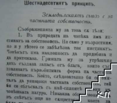 Принципите на Българскиятъ земеделски съюзъ (Допълнителна снимка 2)