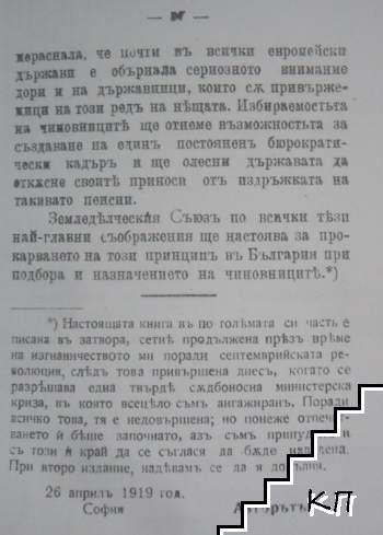 Принципите на Българскиятъ земеделски съюзъ (Допълнителна снимка 3)