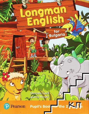 Longman English for Bulgaria. Pupil's Book for the 2nd grade