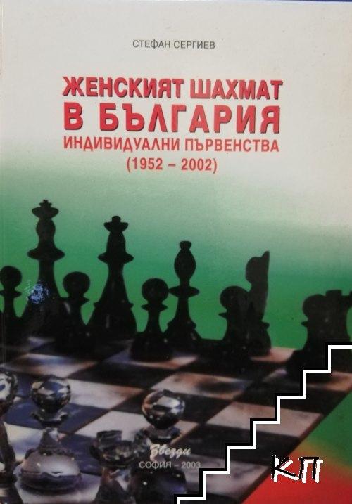 Женският шахмат в България. Индивидуални първенства (1952-2002)