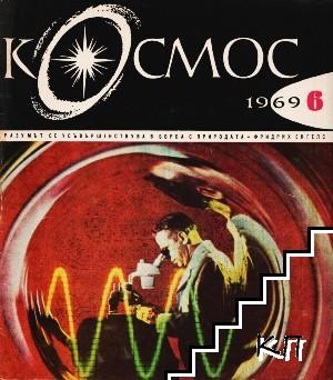 Космос. Бр. 6 / 1969