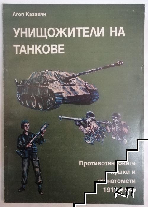 Унищожители на танкове. Противотанковите пушки и гранатомети 1918-1945