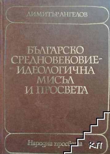 Българско средновековие - идеологична мисъл и просвета