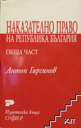 Наказателно право на Република България. Обща част