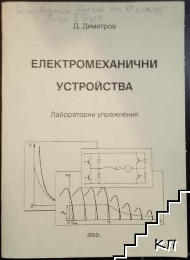 Електромеханични устройства