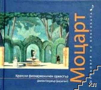Шедьоври на класиката: Моцарт + CD