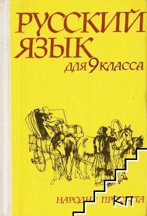 Русский язык для 9. класса