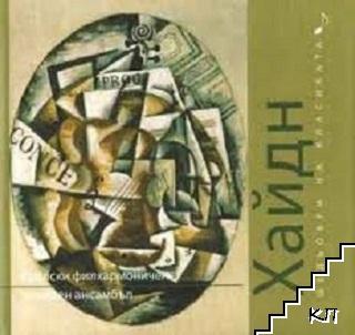 Шедьоври на класиката: Йозеф Хайдн + CD