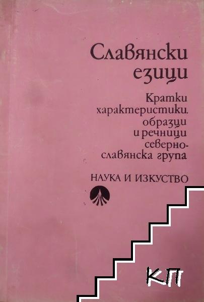 Славянски езици