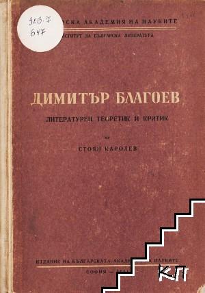 Димитър Благоев - литературен теоретик и критик