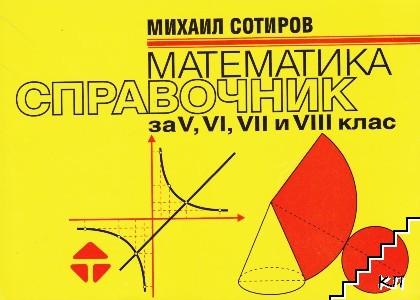 Математика. Справочник за 5.-8. клас