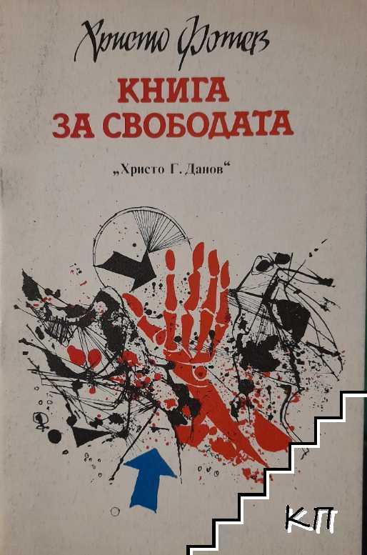 Книга за свободата