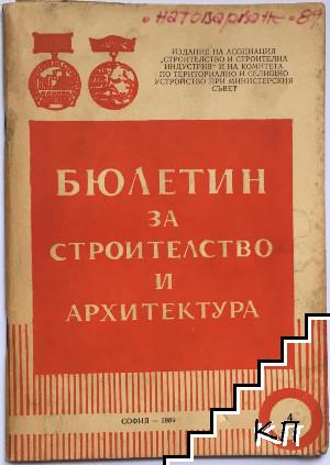 Бюлетин за строителство и архитектура. Бр. 4 / 1989
