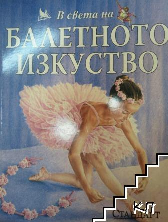 В света на балетното изкуство