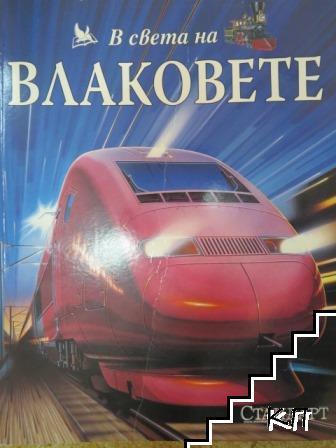 В света на влаковете