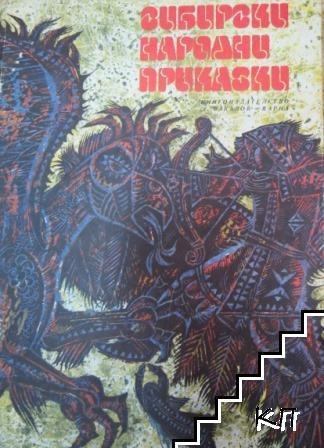 Сибирски народни приказки