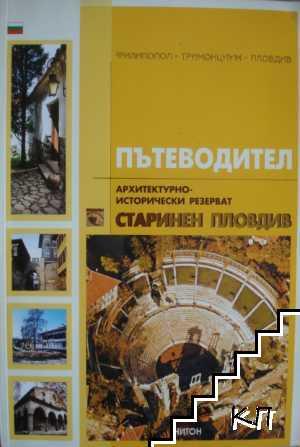 Пътеводител: Архитектурно-исторически резерват Старинен Пловдив