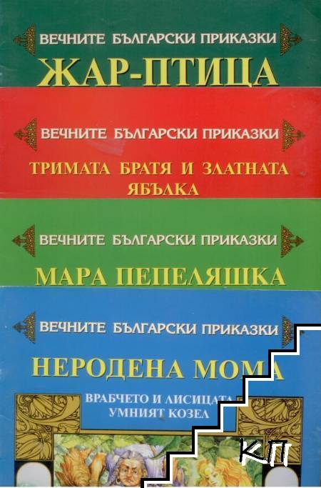 Вечните български приказки. Комплект от 6 книги