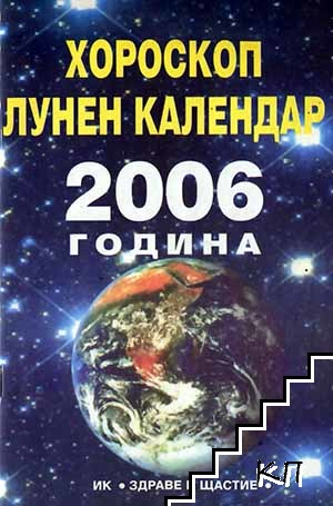 Хороскоп 2006 година