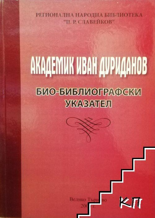 Академик Иван Дуриданов: био-библиографски указател
