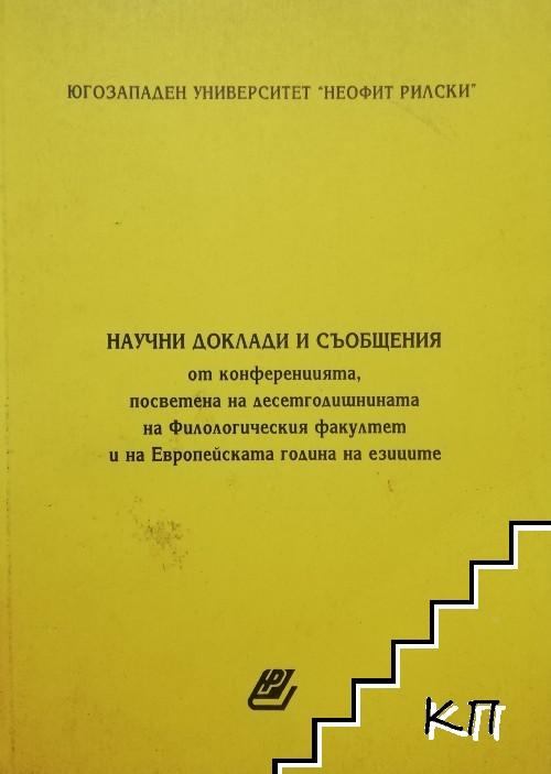 Научни доклади и съобщения от конференцията, посветена на десетгодишнината на Филологическия факултет и на Европейската година на езиците