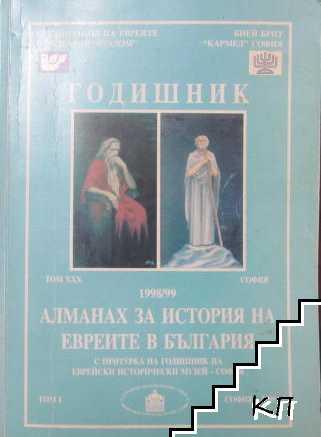 Алманах за история на евреите в България