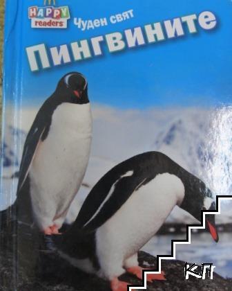 Чуден свят: Пингвините