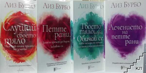 Лиз Бурбо. Комплект от 4 книги