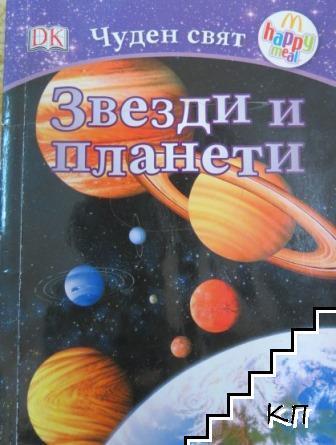 Чуден свят: Звезди и планети