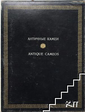 Античные камеи / Antique cameos