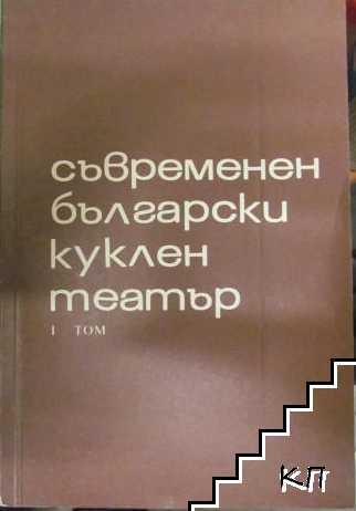 Съвременен български куклен театър. Tом 1