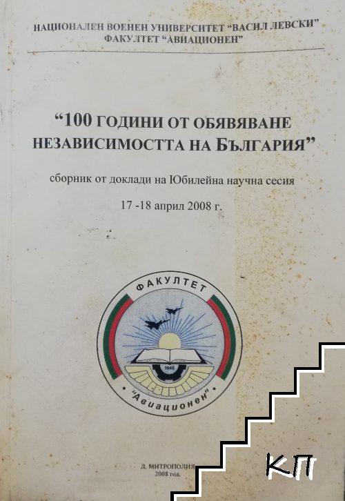 100 години от обявяване независимостта на България