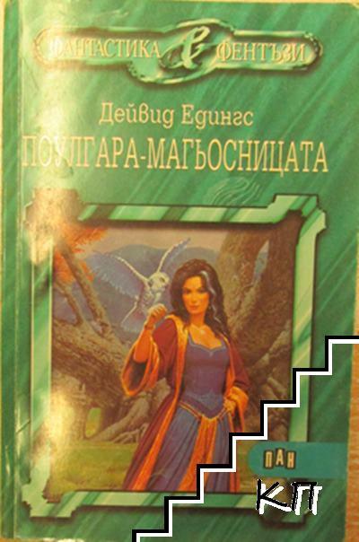 Поулгара - магьосницата