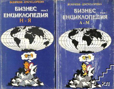Бизнес-енциклопедия. Том 1-2